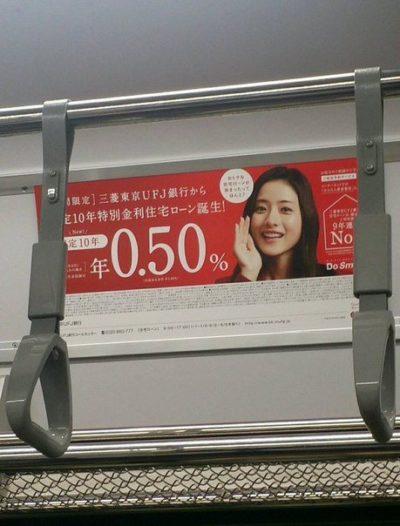 Ипотека в Японии